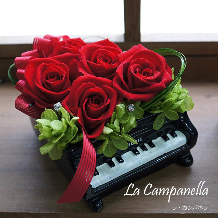 ピアノ ドライ フラワー