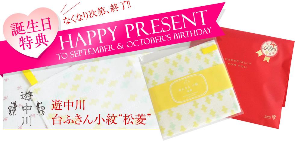 誕生日 特典 台ふきんプレゼント