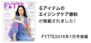 エイジングケア原料6商品が雑誌FYTTE(フィッテ)に掲載されました