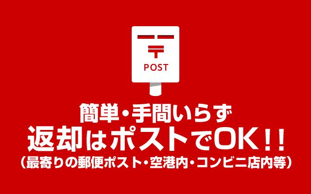 簡単・手間いらず返却はポストでOK!(最寄りの郵便ポスト・空港内・コンビニ店内等)