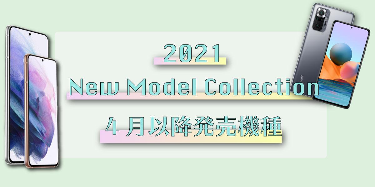 2021 New Model Collction 4月以降発売機種