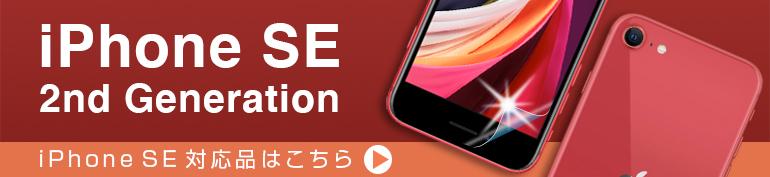 iPhpne SE 第2世代対応品はこちら!