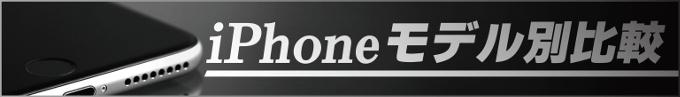 iPhone比較ページ