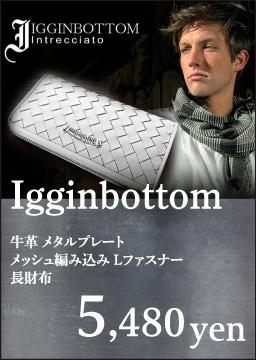 Igginbottom L字ファスナー長財布 牛革 メッシュ編み込み