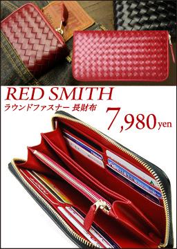 RED SMITH ラウンドファスナー長財布 馬革 牛革