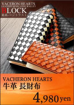 VACHERON HEARTS