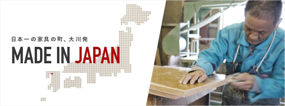 日本一の家具の町、大川発