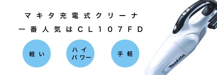 CL107FDSHW