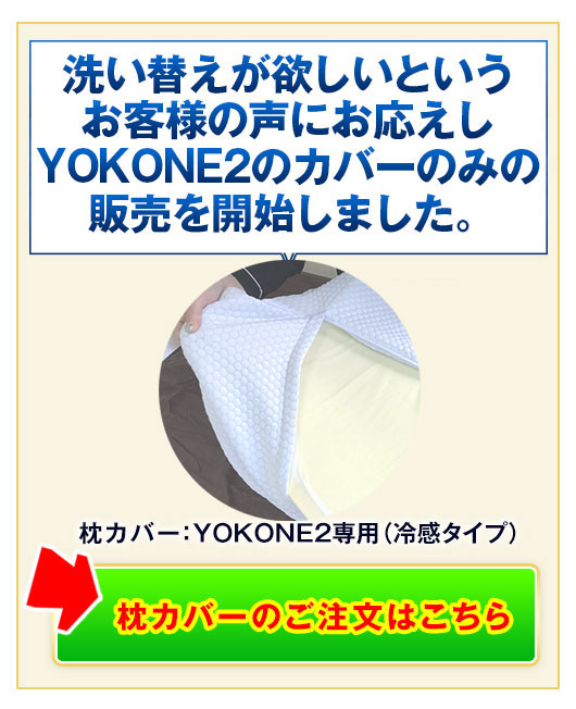 YOKONE2専用枕カバーはこちら