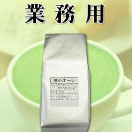 【 業務用 】 泡立つ抹茶オーレ 1kg袋