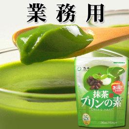 【 業務用 】 抹茶プリンの素(プリンミックス粉) 500g袋