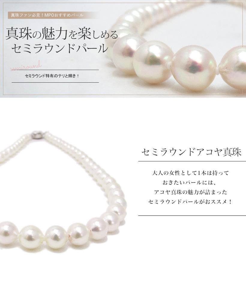 真珠の魅力を楽しめるセミラウンドパール
