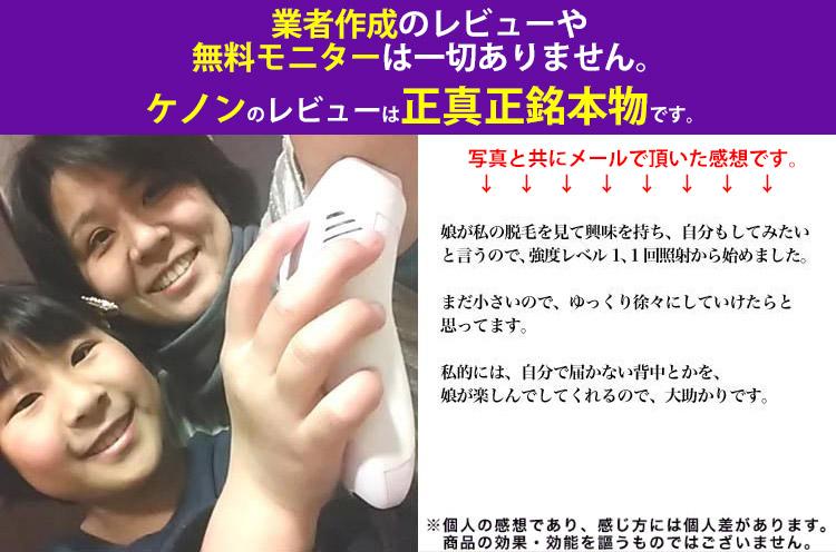 子供がお母さんの腕に照射している写真と、使用感の感想。色はパールホワイトを使用
