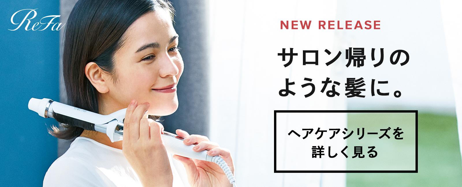 【新発売】ReFa ヘアケア商品