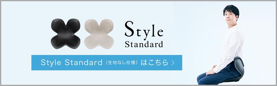 スタイルスタンダード F01 生地ありはこちら