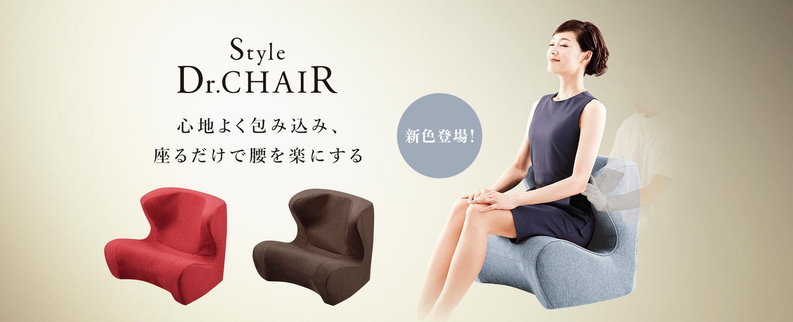 Style Dr.CHAIR新色ライトグレー登場!