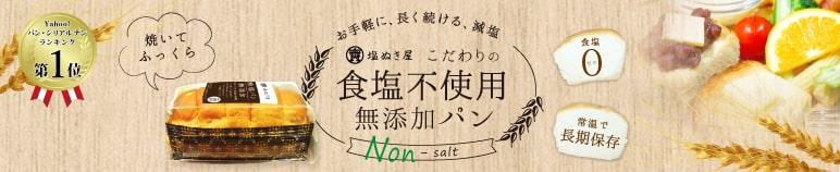 食塩不使用無塩パン