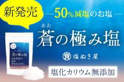 【 50%減塩 】 塩ぬき屋 蒼(あお)の極み塩 150g