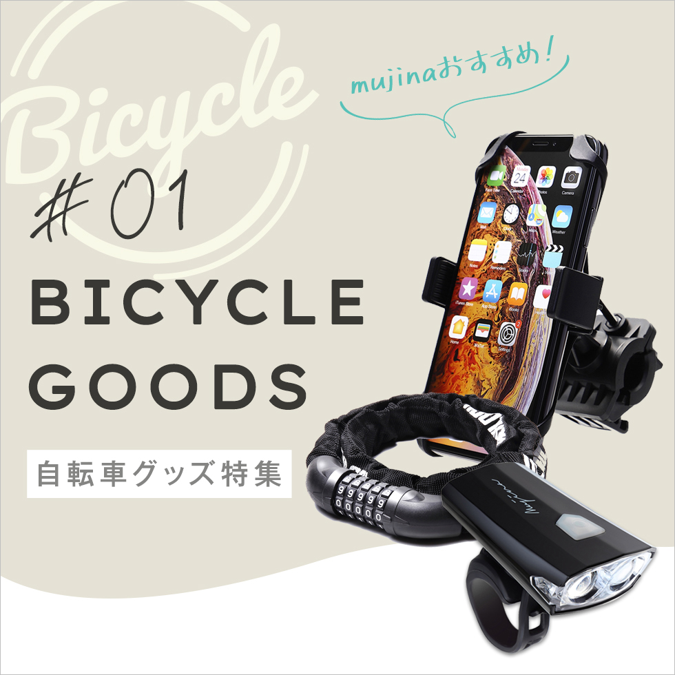 自転車グッズ特集