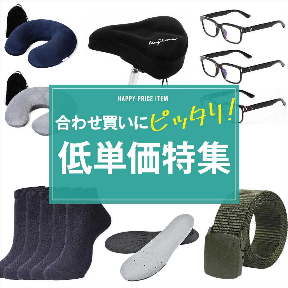 2,000円以下アイテム特集