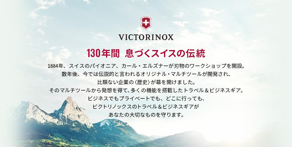 VICTORINOX 130年間 息づくスイスの伝統