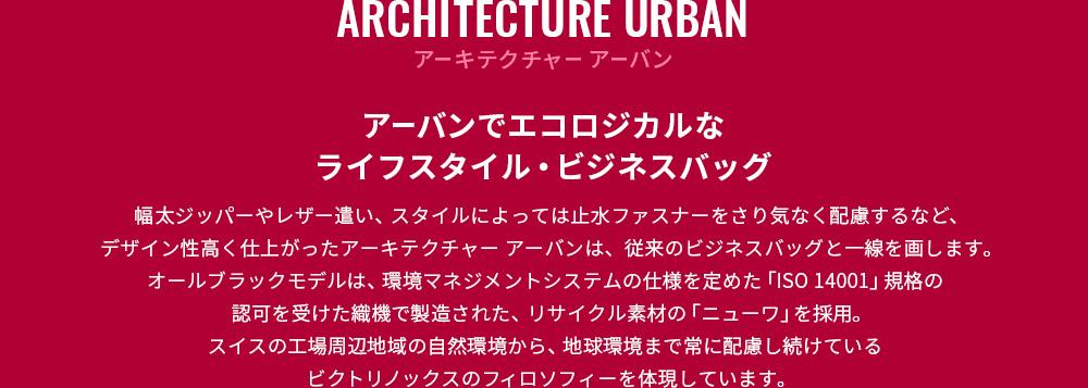 ARCHITECTURE URBAN アーキテクチャー アーバン