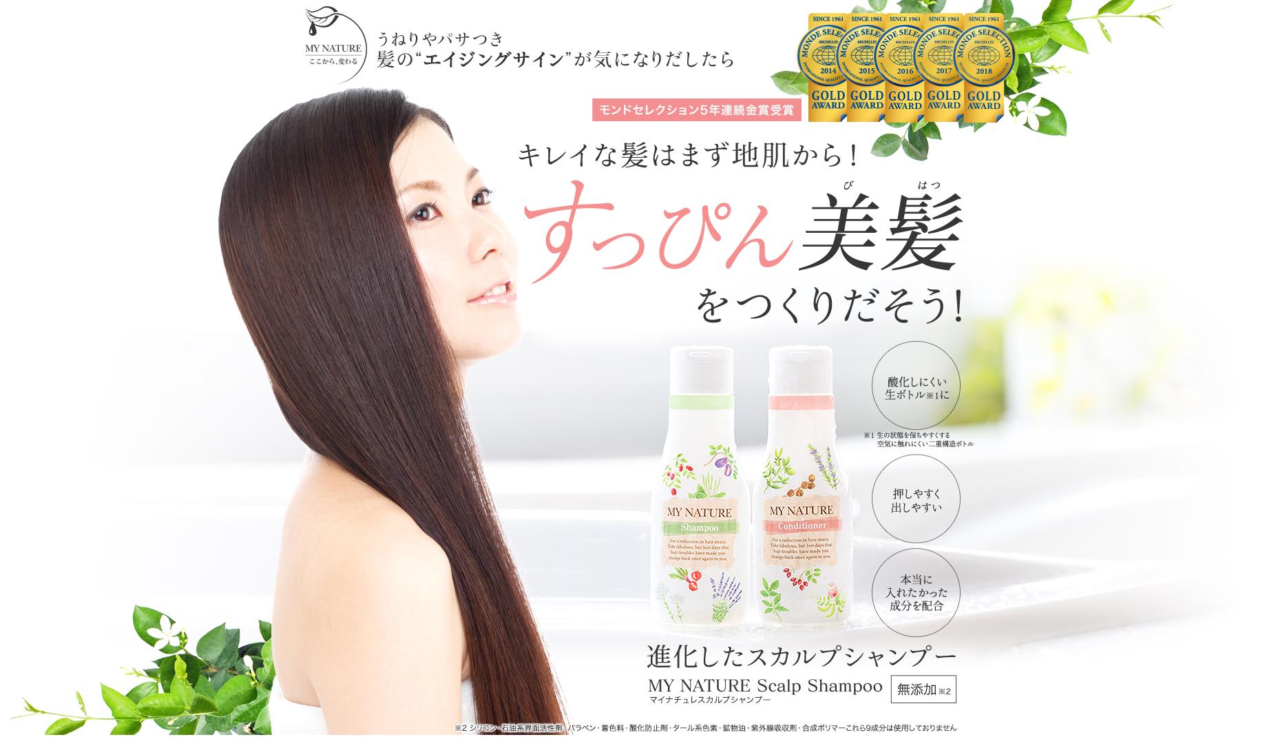 薄毛・抜け毛に悩む女性のための理想のシャンプー