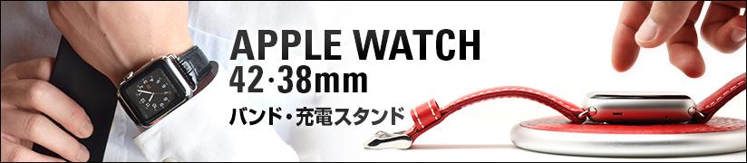 Apple Watch レザーバンド 42mm用 アップルウォッチ ベルト series1 series2