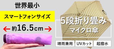 5段折りたたみマイクロ傘