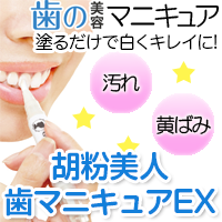 胡粉美人歯マニュキュア