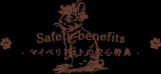 Safety benefits - マイペリドットの安心特典 -