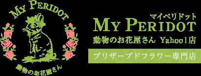 マイペリドット 動物のお花屋さん Yahoo!店 プリザーブドフラワー専門店