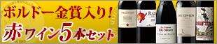 楽しく飲み比べ!赤ワインセット