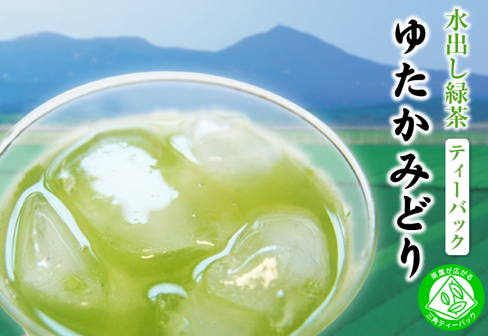 長峰製茶の水出し茶ゆたかみどり