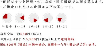 ・配送はヤマト運輸・佐川急便・日本郵便でお届け致します。・ご指定いただける時間は以下の通りです。指定時間:午前中・12~14時・14~16時・16~18時・18~21時 送料全国一律540円(税込)お買い上げ合計が5,400円(税込)以上で送料無料※5,400円(税込)未満の場合、実費をいただく場合がございます。