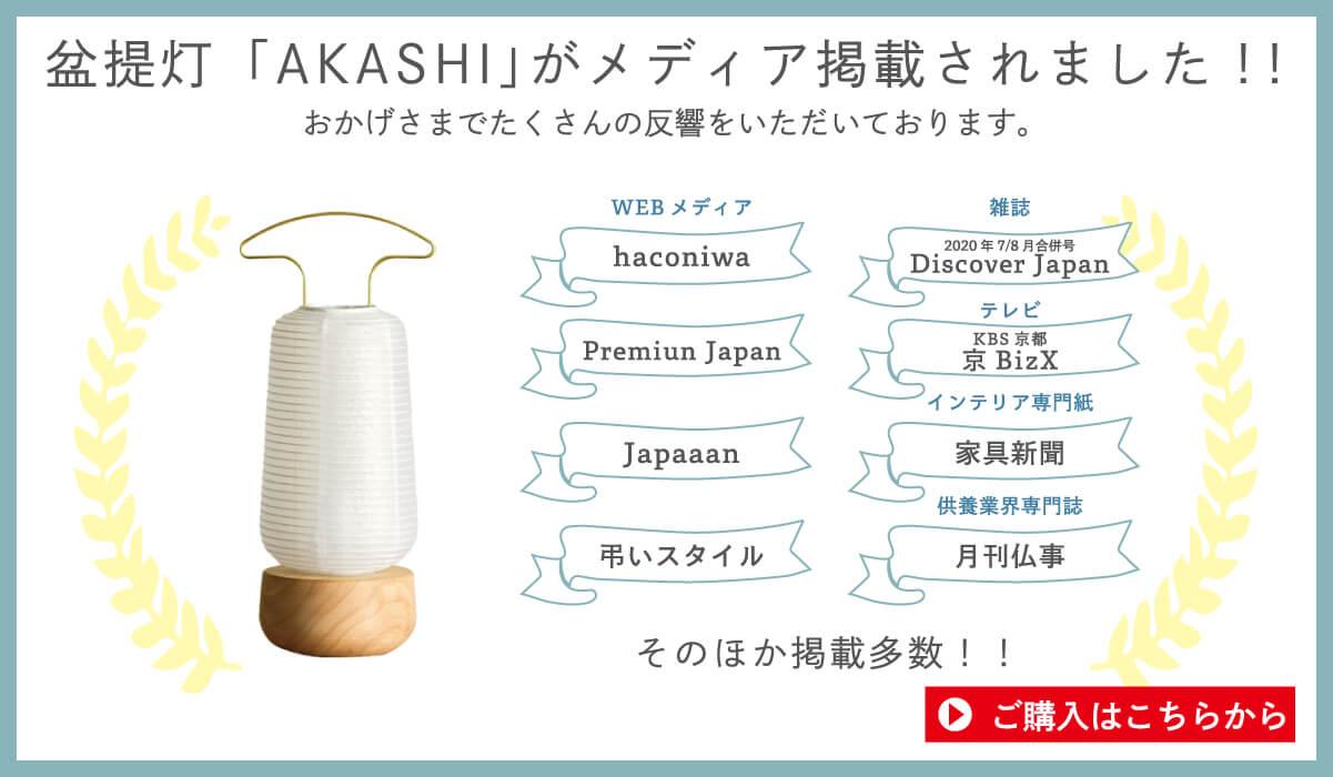 オリジナルモダン盆提灯AKASHIが様々なメディアで紹介されております