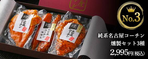 純系名古屋コーチン燻製セット3種 2650円