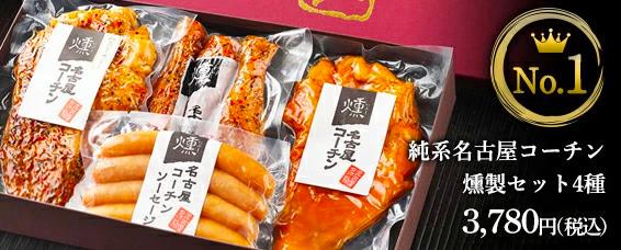 純系名古屋コーチン燻製セット4種 3150円