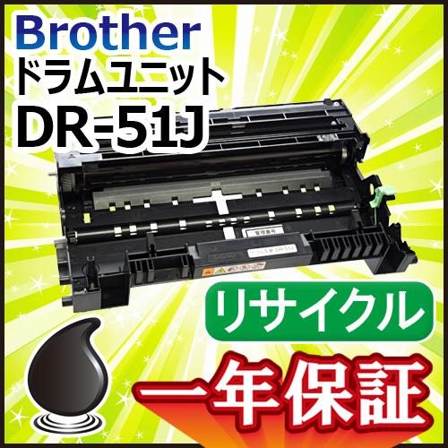 送料無料 ブラザー ドラムユニットDR-51J リサイクル品