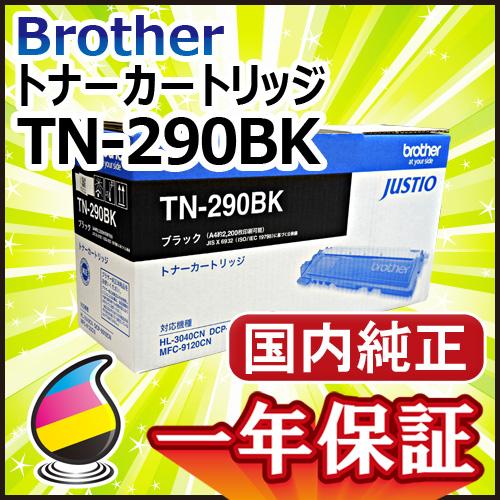 ブラザー トナーカートリッジTN-290BK ブラック 国内純正品