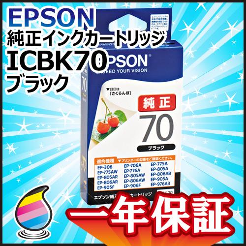 純正インクカートリッジ ICBK70(B) ブラック