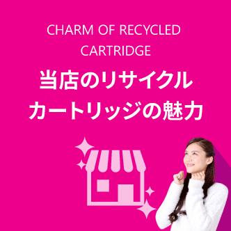 当店のリサイクルカートリッジの魅力