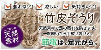 オーガニック天然竹皮ぞうり