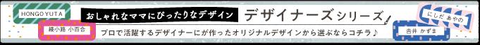 デザイナーズシリーズ新登場