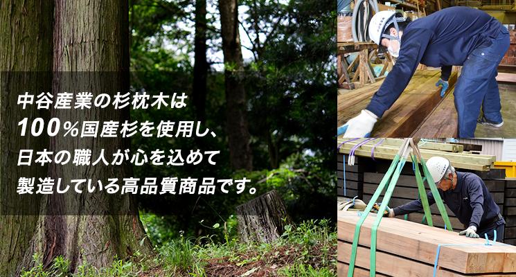 中谷産業の杉枕木は100%国産杉を使用し、日本の職人が心を込めて製造している高品質商品です。