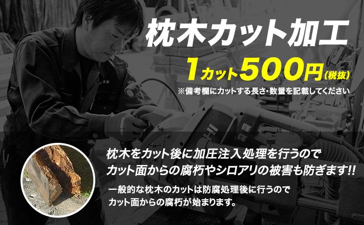 枕木カット加工1カット500円