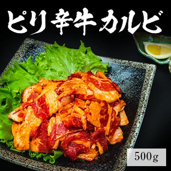 ピリ辛 牛カルビ 500g 250g×2