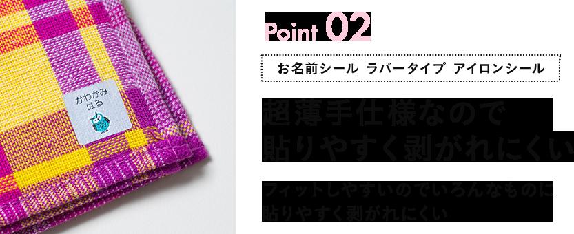 Point02 超薄手仕様なので貼りやすく剥がれにくい