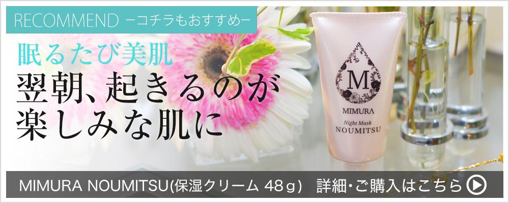 MIMURA ナイトマスク NOUMITSU