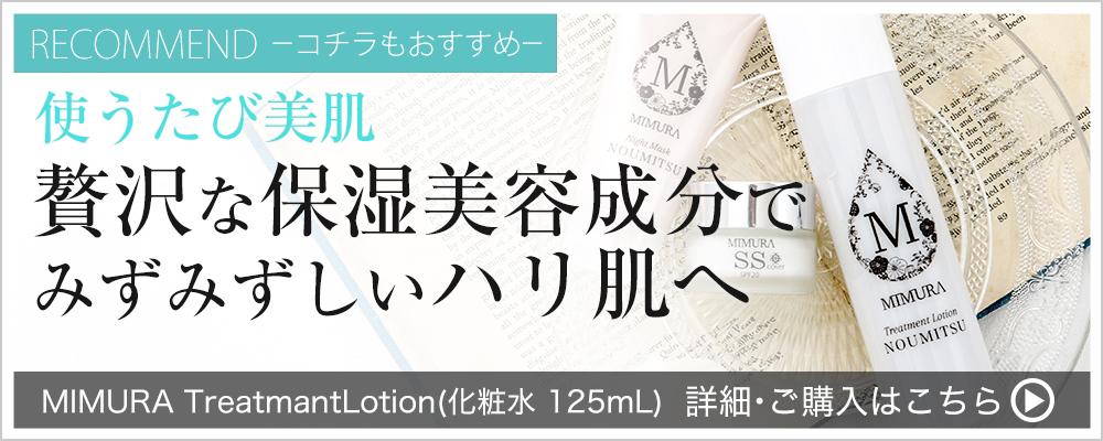 MIMURA ローション NOUMITSU